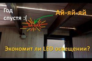 Преимущества светодиодного освещения, led ламп